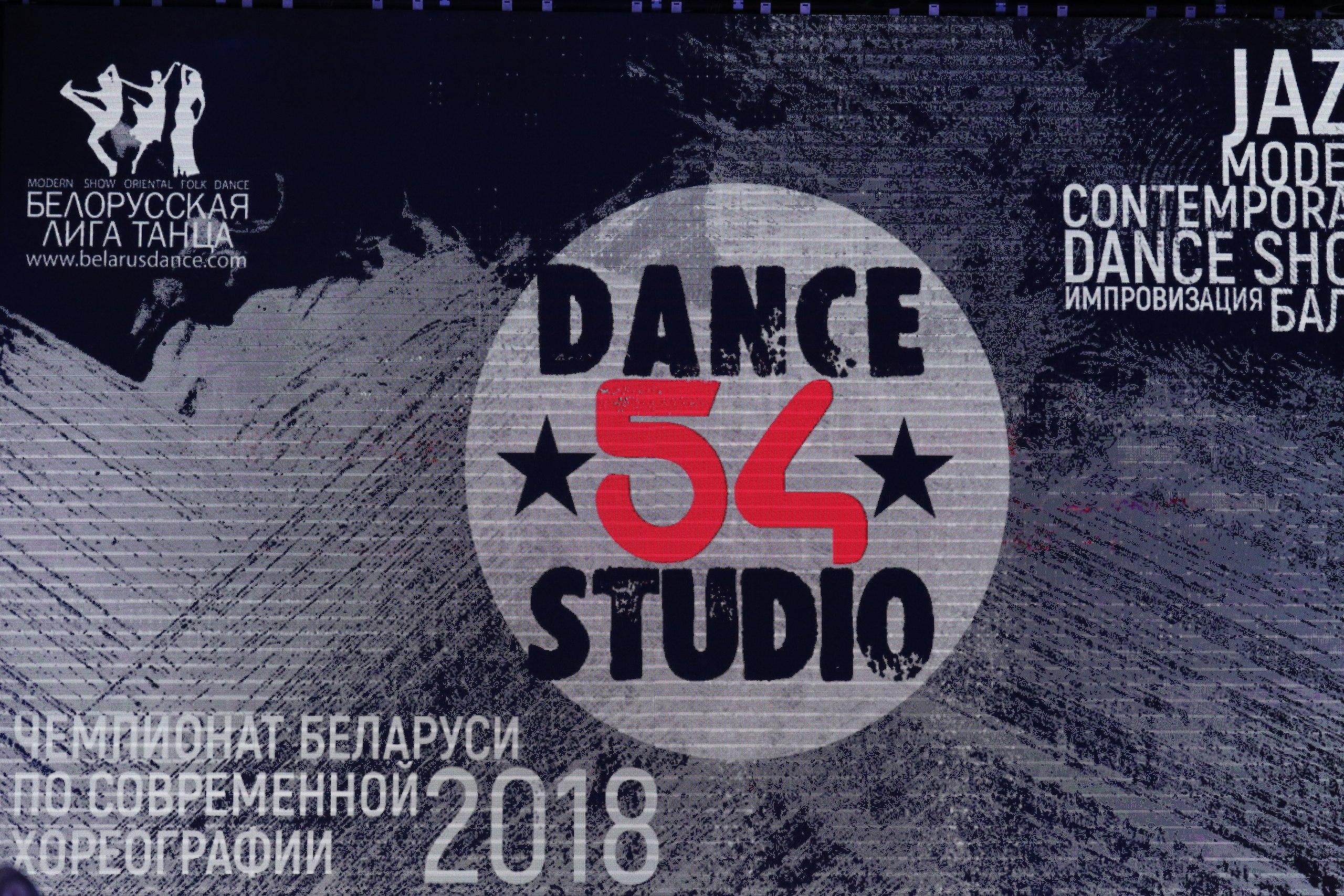 Чемпионат Республики Беларусь по современной хореографии 2018