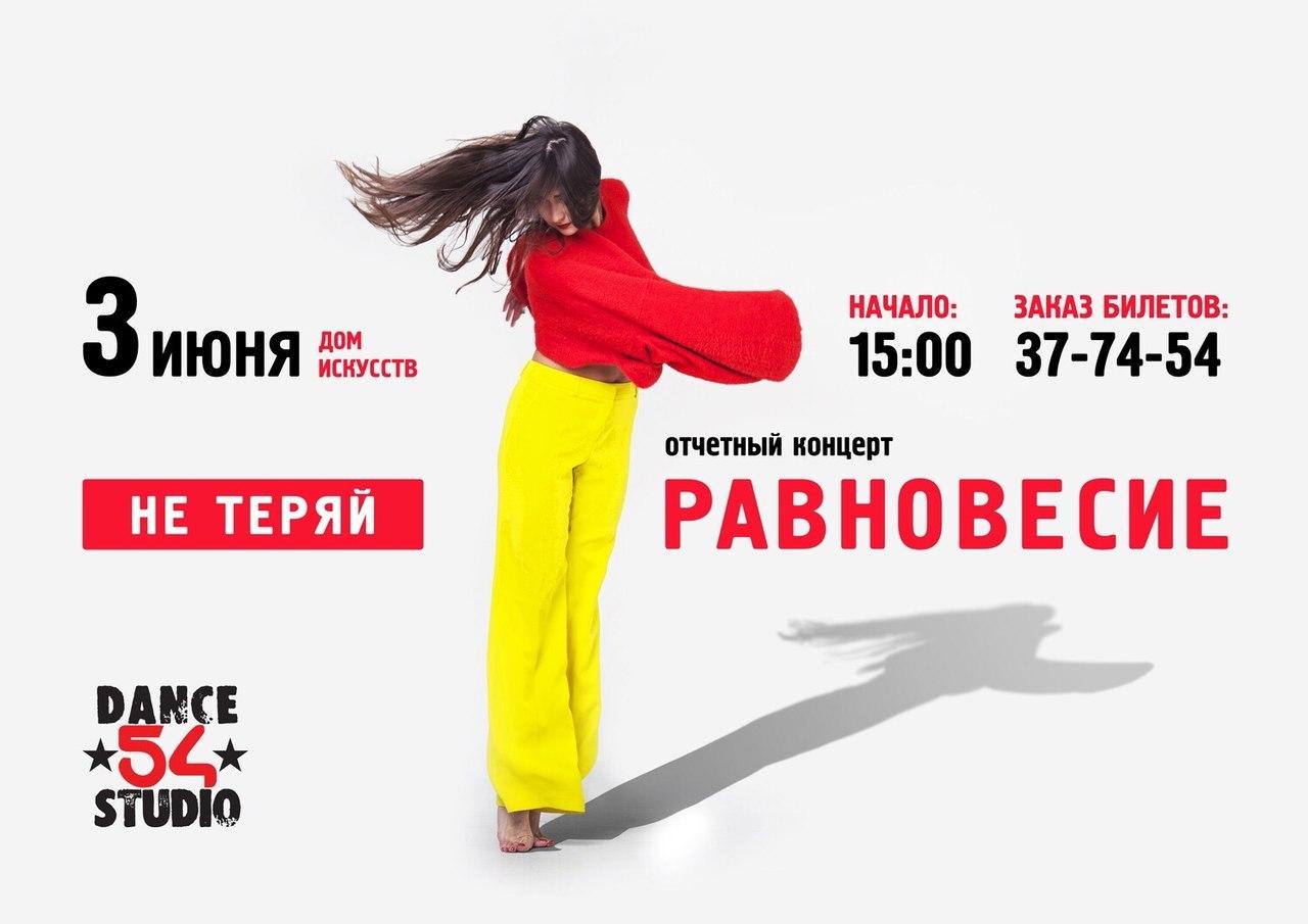 """Отчетный концерт 2018 """"РАВНОВЕСИЕ"""""""