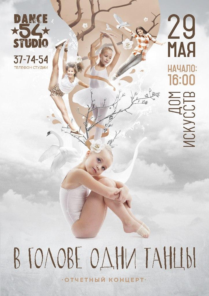 """Отчетный концерт 2016г  """"В ГОЛОВЕ ОДНИ ТАНЦЫ"""""""