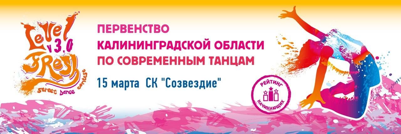 Первенство Калининградской области по современным танцам